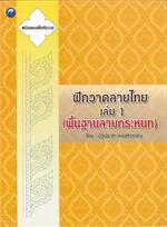 ฝึกวาดลายไทย เล่ม 1 (พื้นฐานลายกระหนก)