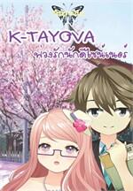 K-TAYOVA พ่วงรักนักดีไซน์เนอร์