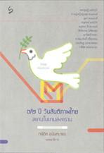 ๗๒ ปีวันสันติภาพไทยสยามในยามสงคราม