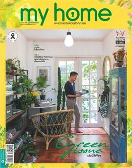 MY HOME ฉบับที่ 88 (กันยายน 2560)