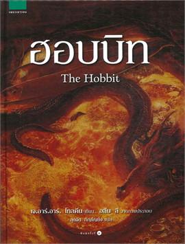 ฮอบบิท The Hobbit