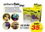ถุงมือแพ็คแก็กส์ Pack''Gags size S
