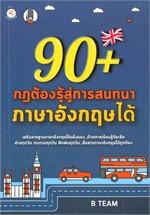 90+ กฎต้องรู้สู่การสนทนาภาษาอังกฤษได้