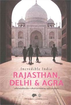 RAJASTHAN, DELHI & AGRA  มหัศจรรย์อินเดีย เส้นทางราชสถาน เดลี และอักรา