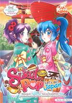 Sweet Pop Cafe Let's go JAPAN