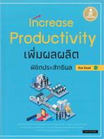 Increase Productivity เพิ่มผลผลิตพิชิต