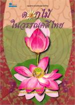 ดอกไม้ในวรรณคดีไทย (350.-)