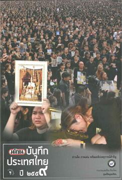 มติชนบันทึกประเทศไทย ปี2559