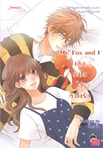Mr. Fox and I เติมรักใสใส่หัวใจรัก