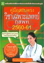 คู่มือสอบตรงวิชาเฉพาะแพทย์(กสพท.)ปี60-61