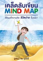 เคล็ดลับเขียน Mind Map ใช้แผนที่ความคิดฯ