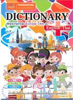 DICTIONARYพจนานุกรมอังกฤษ-ไทย