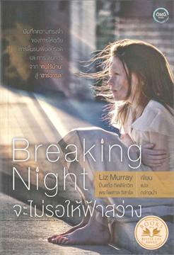 Breaking Night; จะไม่รอให้ฟ้าสว่าง