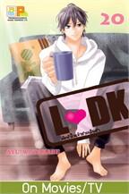 L-DK มัดหัวใจเจ้าชายเย็นชา 20