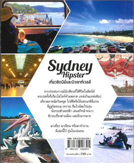 Sydney Hipster เที่ยวซิดนีย์และนิวเซาท์