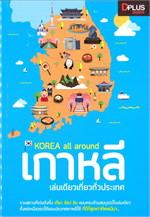 KOREA all around เกาหลีเล่มเดียว