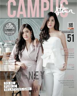 Campus Star Magazine No.51 (ฟรี)