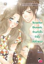 Surprise Dynasty ห้ามหัวใจทำไมยิ่งรักเธอ