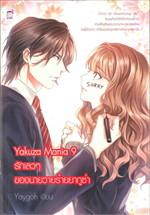 Yakuza Mania 9 รักเลวๆ ของนายวายร้ายยากูซ่า