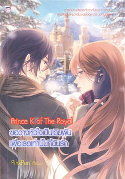 Prince K of The Royal ขอวางหัวใจเป็นเดิม