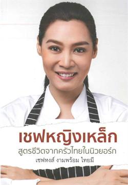 เชฟหญิงเหล็ก สูตรชีวิตจากครัวไทยในนิวยอร์ก