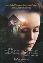 ปราสาทของพ่อ The Glass Castle (ปกใหม่)