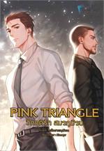PINK TRIANGLE วิกฤติรักสมรภูมิรบ