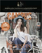 Campus Star Magazine No.53 (ฟรี)