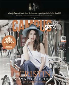 Campus Star Magazine No.53 (ฟรี)