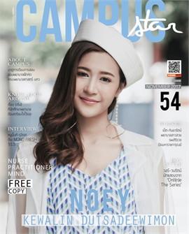 Campus Star Magazine No.54 (ฟรี)