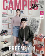 Campus Star Magazine No.56 (ฟรี)