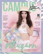 Campus Star Magazine No.59 (ฟรี)
