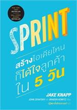 Sprint สร้างไอเดียไหนก็ได้ใจลูกค้าใน 5