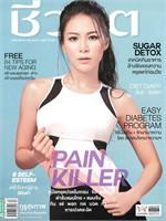 ชีวจิต ฉบับที่ 454 (1 กันยายน 2560 จันจิ จันจิรา)
