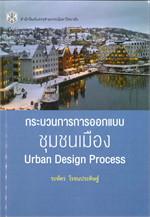 กระบวนการการออกแบบชุมชนเมือง