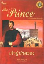 เจ้าผู้ปกครอง (THE PRINCE)