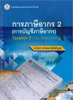 การภาษีอากร 2 (การบัญชีภาษีอากร)