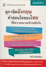 สุภาษิตอังกฤษ-คำสอนของไทย ที่มีความหมายคล้ายคลึงกัน