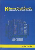 หลักการบัญชีเบื้องต้น (FUNDAMENTAL ACCOUNTING PRINCIPLES)