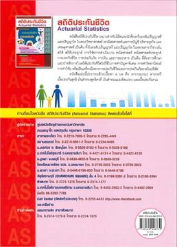 สถิติประกันชีวิต (ACTUARIAL STATISTICS)