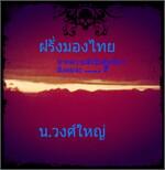 ฝรั่งมองไทย
