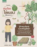 My Little Farm Vol. 6 สมุนไพรไล่แมลงฯ