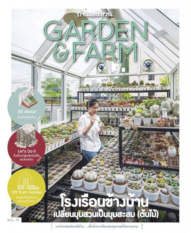 Garden & Farm Vol.10 โรงเรือนข้างบ้าน