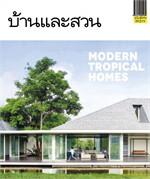 บ้านและสวน ฉ.พิเศษModern Tropical Homes
