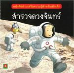 นิทานความรู้ 2 ภาษา สำรวจดวงจันทร์