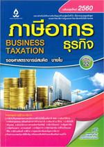 ภาษีอากรธุรกิจ