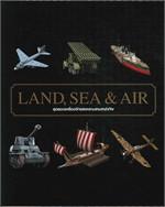 LAND, SEA & AIR สุดยอดเครื่องจักรสงคราม