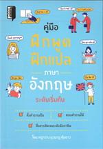 คู่มือฝึกพูด ฝึกแปลภาษาอังกฤษระดับเริ่มต้น
