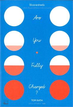 ได้เวลาชาร์จพลัง : Are You Fully Charged