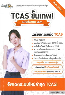 TCAS ขั้นเทพ ฉบับอัพเดต 2561